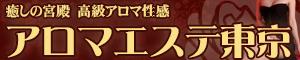 高級アロマ性感アロマステ東京